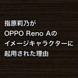 指原莉乃がOPPO Reno Aのイメージキャラクターに起用された理由