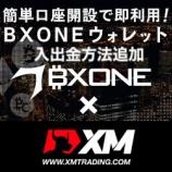 『XMTradingの入金方法に仮想通貨ウォーレット「BXONE」がいつの間にか追加されていた!』の画像