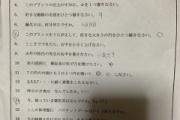 【怒り】入試対策用のひっかけテスト問題wwwwwwwwwwwwwww