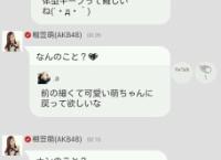 【AKB48】相笠萌がデリカシーのないヲタにキレてる ※追記あり