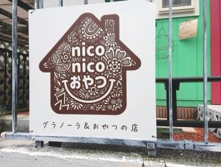 八幡台に『niconicoおやつ』なる自然派志向のグラノーラとおやつの店がオープンしてる。