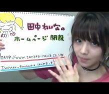 『【動画】田中れいなから嬉しいお知らせ』の画像
