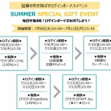 『【MLBパーフェクトイニング2020】SUMMER SPECIAL GIFT EVENTのご案内』の画像