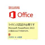 『ボリュームライセンス版のOfficeでプロダクトキーの入力が出来ない!?!?』の画像
