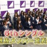 『【乃木坂46】『6thシングル』選抜発表の時の雰囲気ってどんなんだったか覚えてる??』の画像