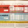 【お金】固定費の見直しと、コロナ禍の家計事情