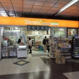 『【バイト話】駅ナカコンビニ「TOMONY(トモニー)」その2:忙しい駅とそうでない駅』の画像