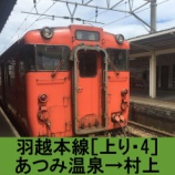 『羽越本線 車窓[上り・4]あつみ温泉→村上』の画像