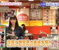 【欅坂46】ずーみん、自分が表紙の雑誌を買ってもタワレコ渋谷の店員さんに気づかれない!?wwww原宿を遊び尽くす!③【KEYABINGO!2】