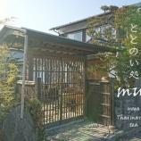 『3月OPEN!ととのい処mui-倉敷市真備町-』の画像