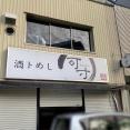 袋町に『酒トめし 可寸 –kazun–(かずん)』なる居酒屋がオープンするらしい。元『がブリチキン。 金沢武蔵店』だったところ。