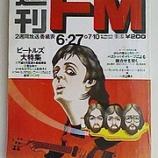『週刊FM 1977年6月27日号』の画像