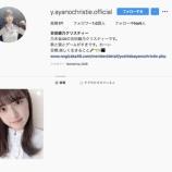 『【乃木坂46】緊急速報!!!本日、また新たなメンバーがインスタアカウントを開設!!!!!!『わーい!よろしくお願いします!!!』』の画像
