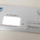 『ユニゾHDから株主優待が届いた。優待券1枚で国内のユニゾホテルが3,000円引きに!』の画像