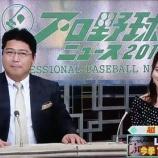 『プロ野球ニュースで源田壮亮の活躍を笑顔で見守る衛藤美彩の様子がこちら・・・』の画像