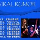 VIRAL RUMOR 2020年ライブスケジュール追加