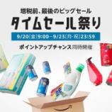 『【9/20(金) 9時開始】🛎️ Amazon増税前最後のタイムセール祭り開催!』の画像