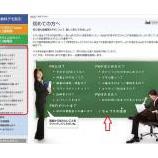『お金をかけずに【FXの勉強】をする方法』の画像