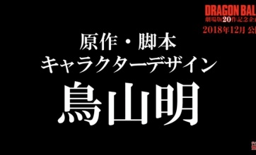 【速報】キャラデザ、脚本・鳥山明のドラゴンボール新作映画きたぁぁああああ!
