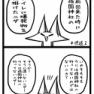 """【四コマ漫画】靖国""""テロ犯""""再入国 朴政権関与か 韓国政府「手を打った」可能性も"""