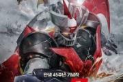 まさに愛と憎しみの『マジンガーZ』。韓国における日本のロボットアニメ人気とは?