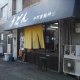 『宇野製麺所@大阪府東大阪市小若江』の画像