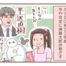 海外在住者から見た日本の芸能人はこんな感じ