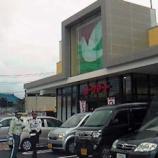 『ヨークマート八千代台店』の画像