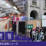 『香港彩り情報「2018年香港の動き&注目ニュース」』の画像