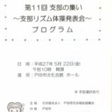 『リズム体操発表会 5月22日(金)戸田市文化会館にて開催』の画像