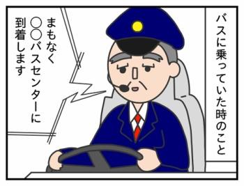 54. 運転手さんの独り言