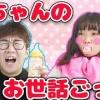 【動画】【寸劇】ほにゅうビン上手に飲めるかな?赤ちゃんお世話ごっこやってみた!