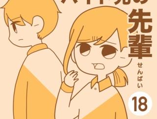 バイト先の先輩【18】