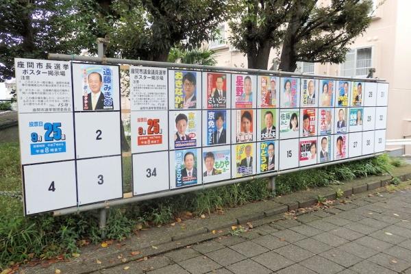 2020 座間 市長 選挙