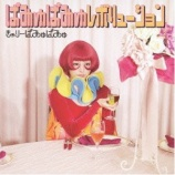 『CD Review:きゃりーぱみゅぱみゅ「ぱみゅぱみゅレボリューション」』の画像