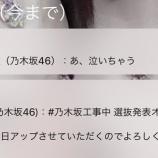 『【乃木坂46】松村沙友理、選抜発表中に呟いた755を削除していたことが判明・・・』の画像