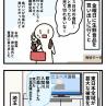 台風19号と…