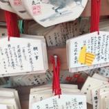 『これは!?乃木神社で坂道研修生が書いた絵馬が発見される!!!』の画像