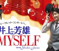 【乃木坂46】生田絵梨花がTBSラジオ「井上芳雄 by MYSELF」にゲスト出演!