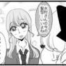 本当は水村大好きルリ子