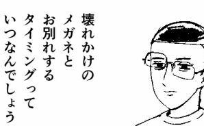 メガネを変えるタイミングって?