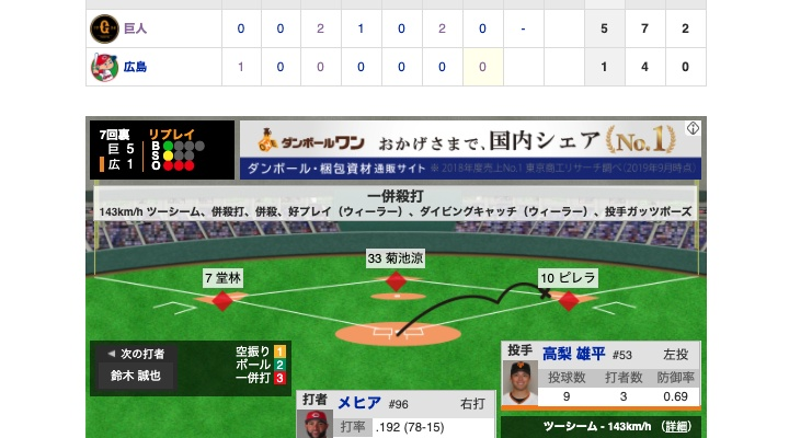 【動画】<巨人×広島 16回戦>ウィーラー、守備でもスーパープレイ!!【巨5-1広】