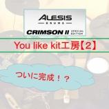 『You like kit工房【2】ついに完成!?』の画像