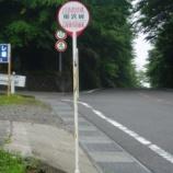 『2012/7/1柳沢峠からハンゼノ頭、倉掛山、白沢峠、白沢橋』の画像