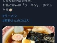 【元乃木坂46】西野七瀬が食べたラーメン、こういうのでいいんだよな ※画像あり
