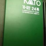 『KATO 24系あけぼの』の画像