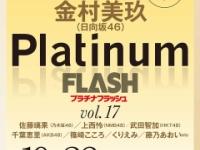 【日向坂46】『Platinum FLASH』奇跡のW表紙が実現!!!