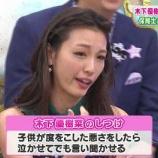 『木下優樹菜ラッパーtakuwaとt-Aceが30代ラッパーか5chが誰か名前を特定』の画像