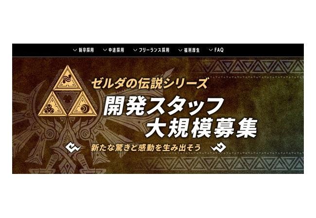 モノリスソフト「ゼルダの伝説シリーズ」を開発へ!!スタッフを募集