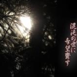 『無明の闇』の画像